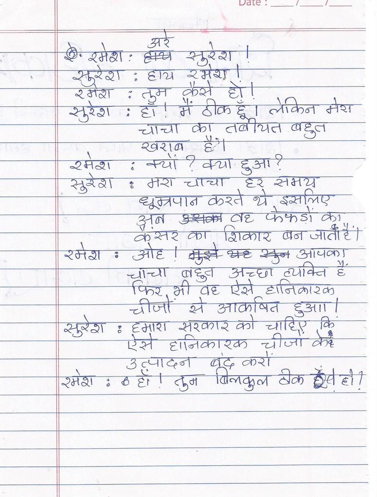 Please correct my grammar mistakes in this - Hindi - संवाद