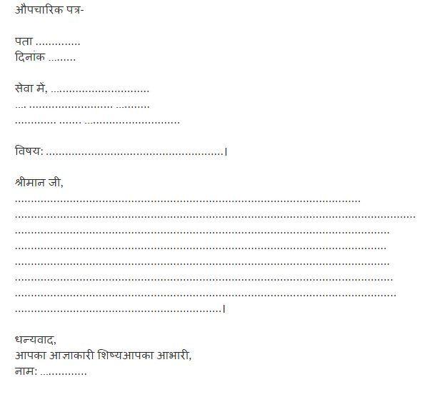 Format of aupcharik patra in hindi want answers from for Koi 5 anopcharik patra