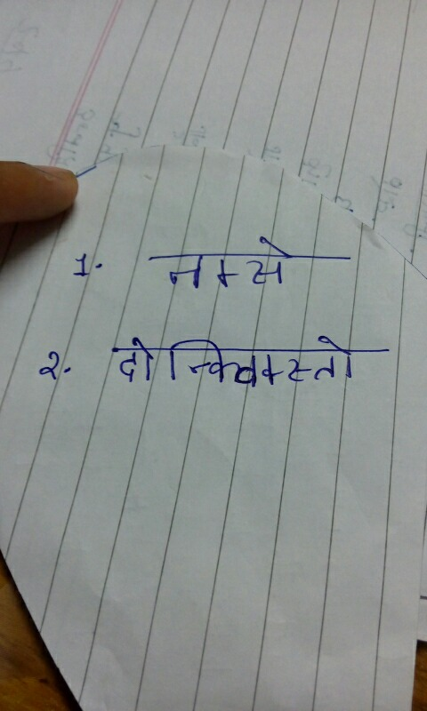 Please provide me the meaning of these two word of hindi capter 2