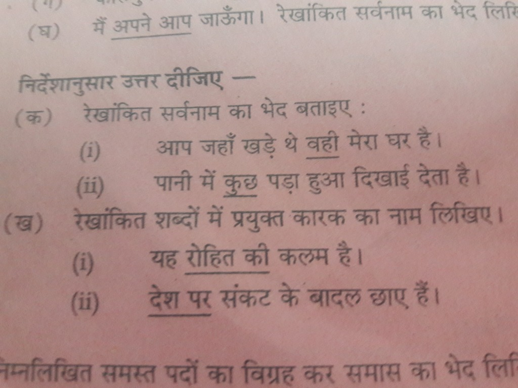 Plz answer fast tmrw is my paper Hindi संज्ञा और ...