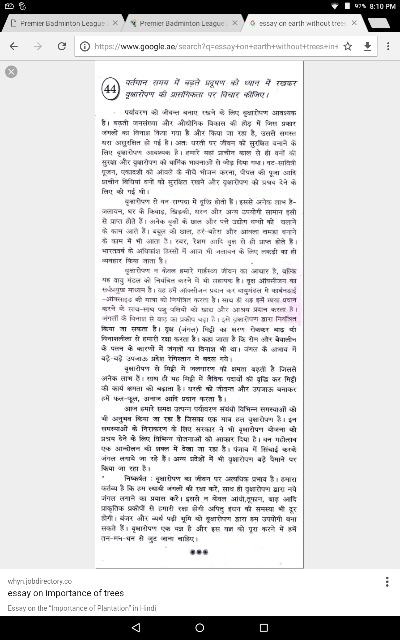essay on earth out trees in hindi com please this answer