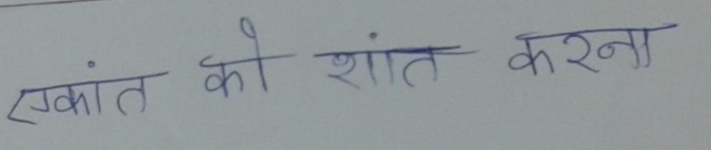 Can anyone make a sentence from this hindi muhavare - Hindi
