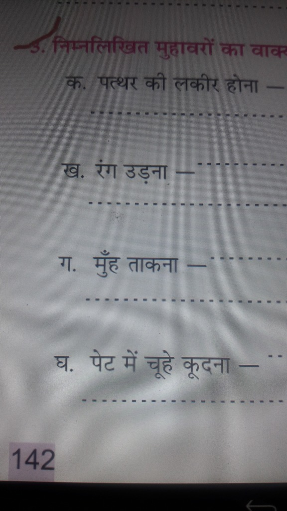 Give me meanings or sentences for these :- 1pathar ki lakir