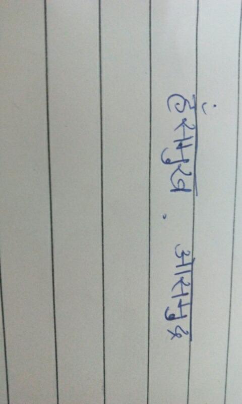 मुहावरे, Popular Questions: Karnataka Class 10 HINDI