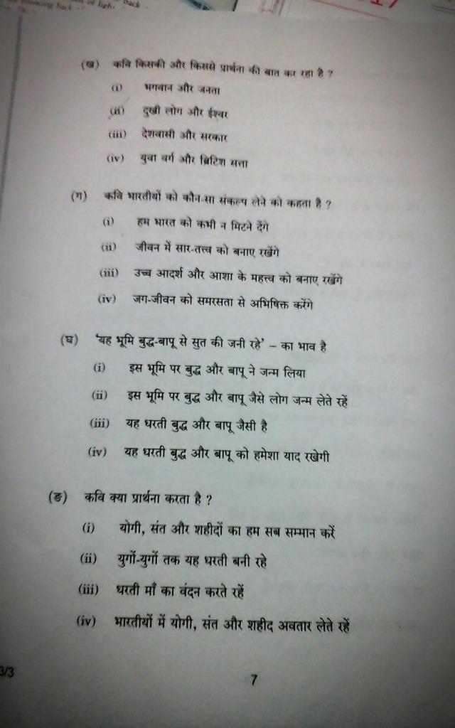Solve the unseen poem - Hindi - ऋतुराज - 11135265