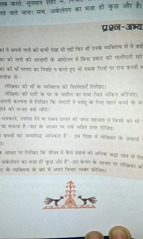 mere jeevan ki ek rochak ghatna Dwarkadheeshvastucom provides services of parlok aur punar janam ki satya ghatnayein in hindi in ek santn ki vasiyat (hindi) manushya jeevan ki.