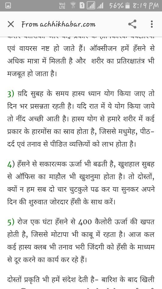 essay on hassne ki mahatva pls give it - Hindi - बस की