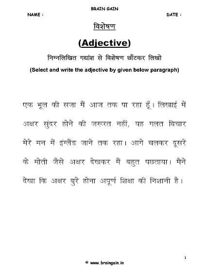 visheshan worksheets Hindi विशेषण - 8196257 | Meritnation.com