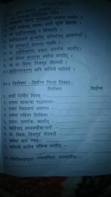 विशेषण, Popular Questions: Karnataka Class 10 HINDI