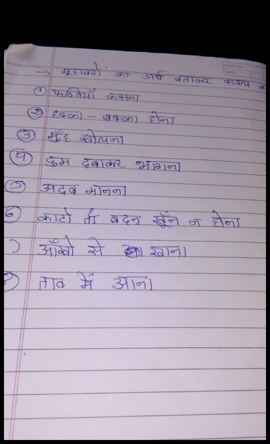 Plz Call Me Meaning In Hindi