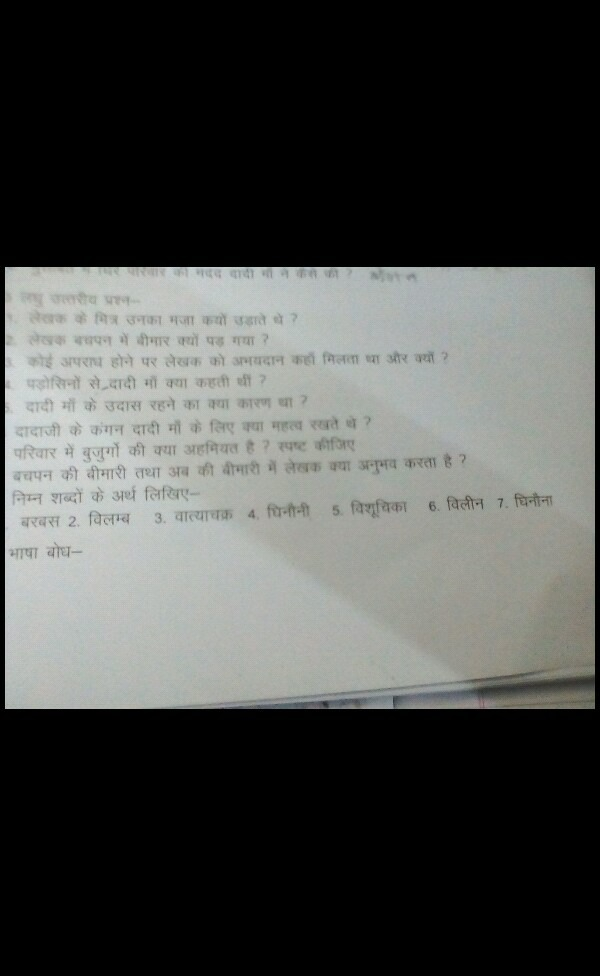Display Meaning In Hindi