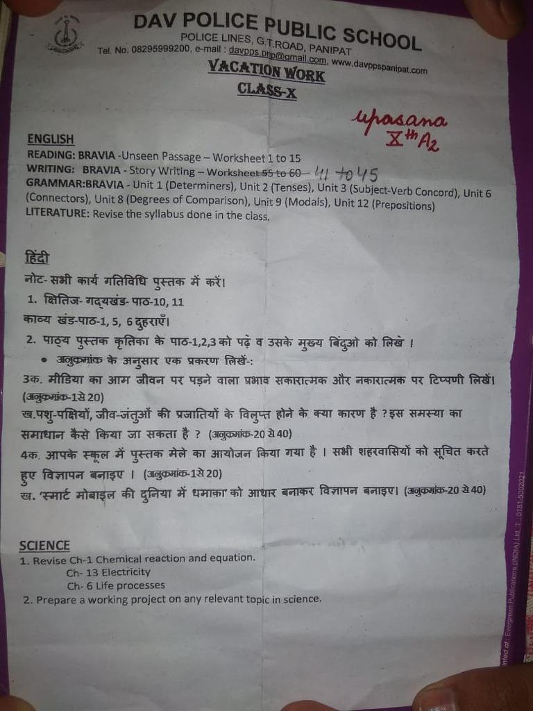 Ans in hindi DAV POLICE PUBLIC SCHOOL POLICE LINES, PANIPAT