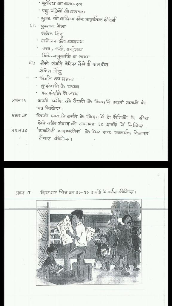 samachar patra ki upyogita in hindi