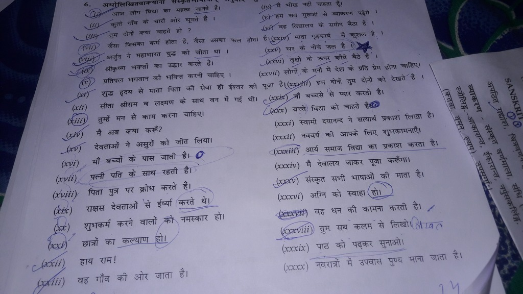 Translate Hindi to Sanskrit question number 7 10 12 13 17 18