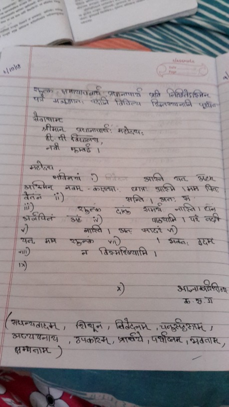Can Anyone Plz Help Me To Fill This Letter Sanskrit