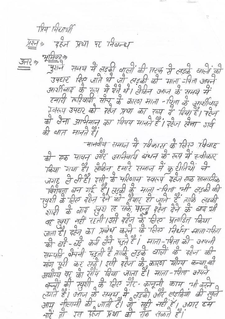 dahej pratha in hindi poem