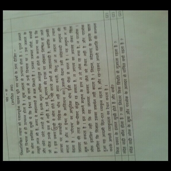 Hindi unseen passage 4) sandeh vad se pandit vyakti nirantar kis