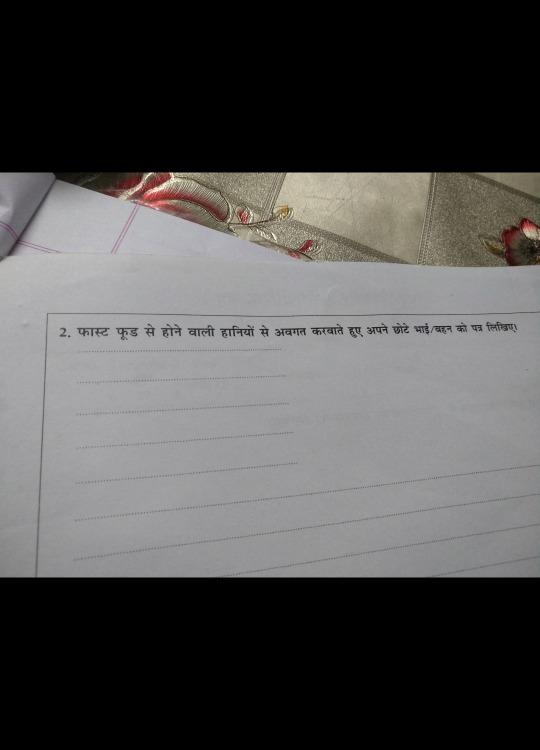 पत्र लेखन अनौपचारिक पत्र, Popular