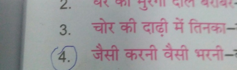 Please provide meaning, sentence and usage of the hindi