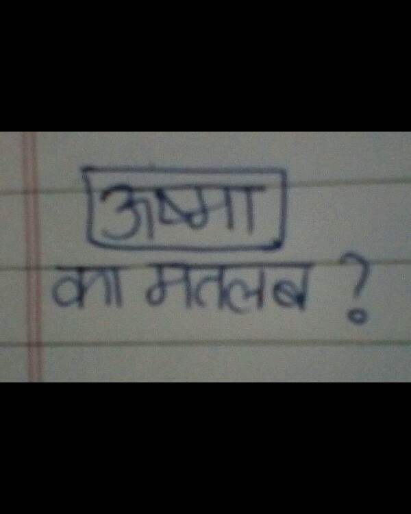 Pls tell me the meaning of ooshma in hindi - Hindi