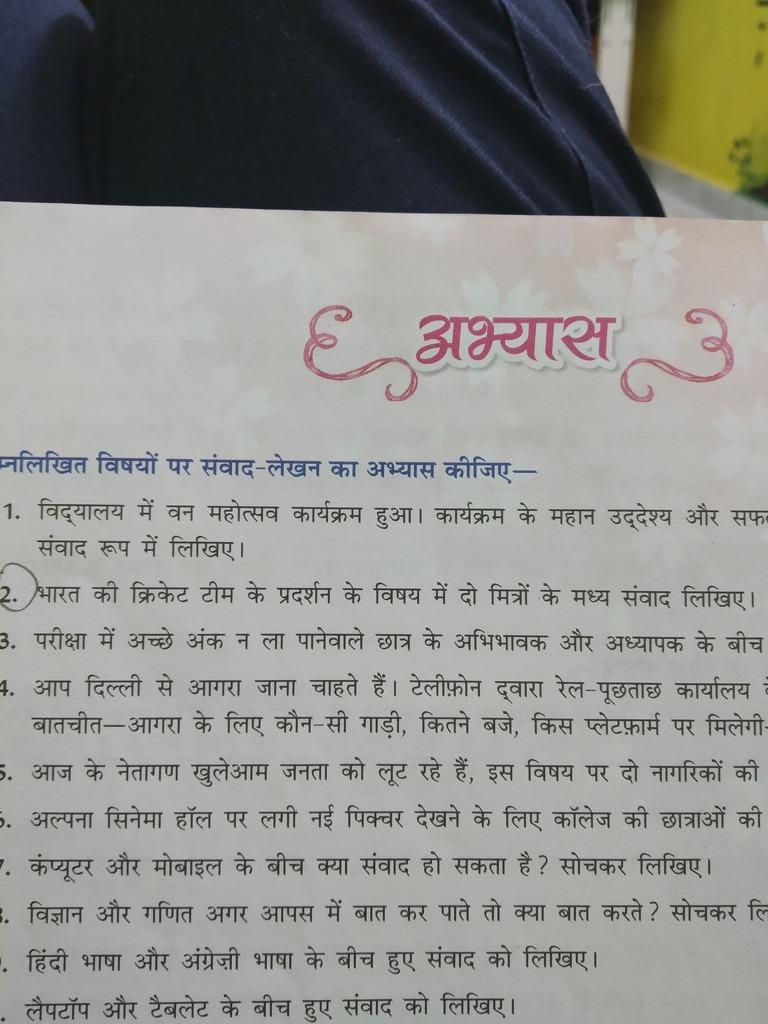 Samvad Between Two Friends In Hindi