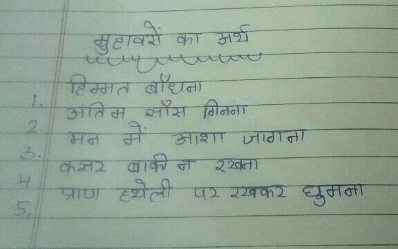 Muhavare Ka Meaning please Tell me - Hindi - मुहावरे