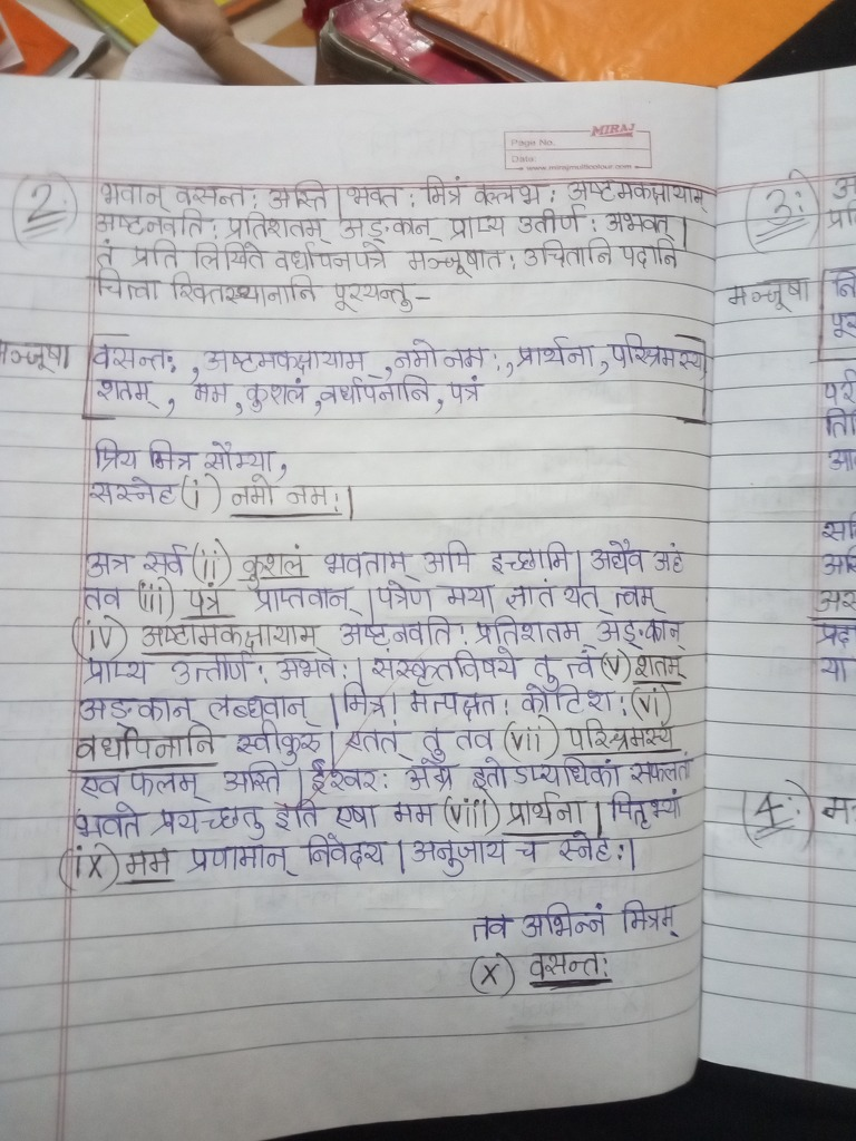 how to do I practice for patra lekhan in sanskrit I