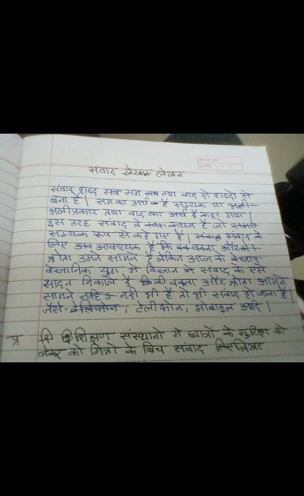 संवाद लेखन, Popular Questions: CBSE Class 9 HINDI