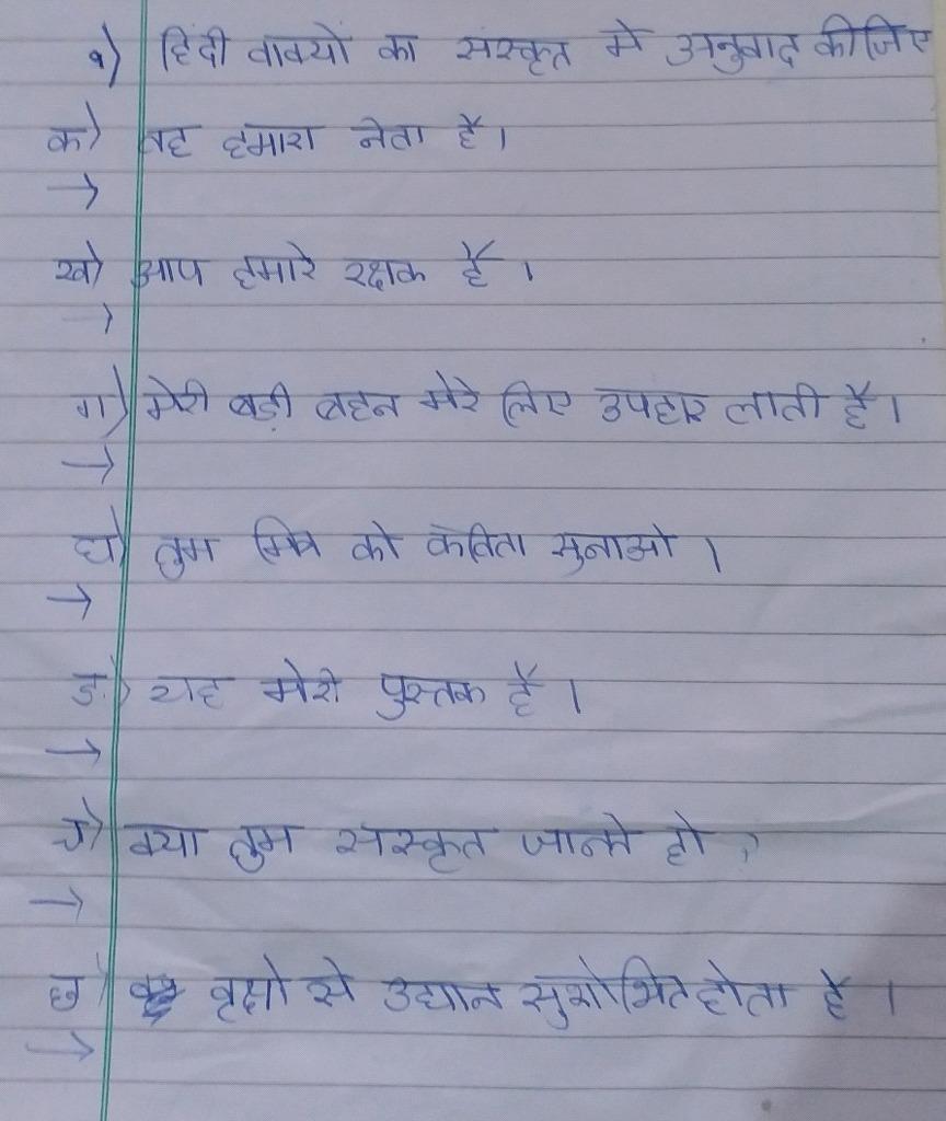 Please send me Hindi to Sanskrit translation as per below