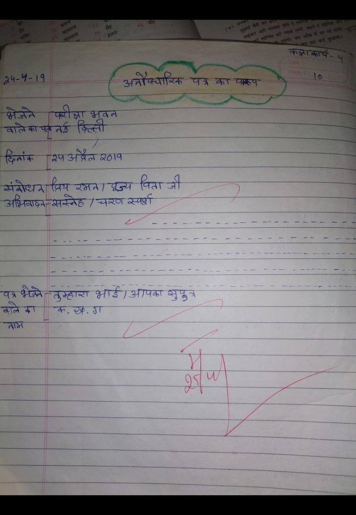 Plz Give The Format Of Letter Both Formal And Informal Of Hindi According To Hindi À¤¤ À¤²à¤¸ À¤¦ À¤¸ 14294679 Meritnation Com