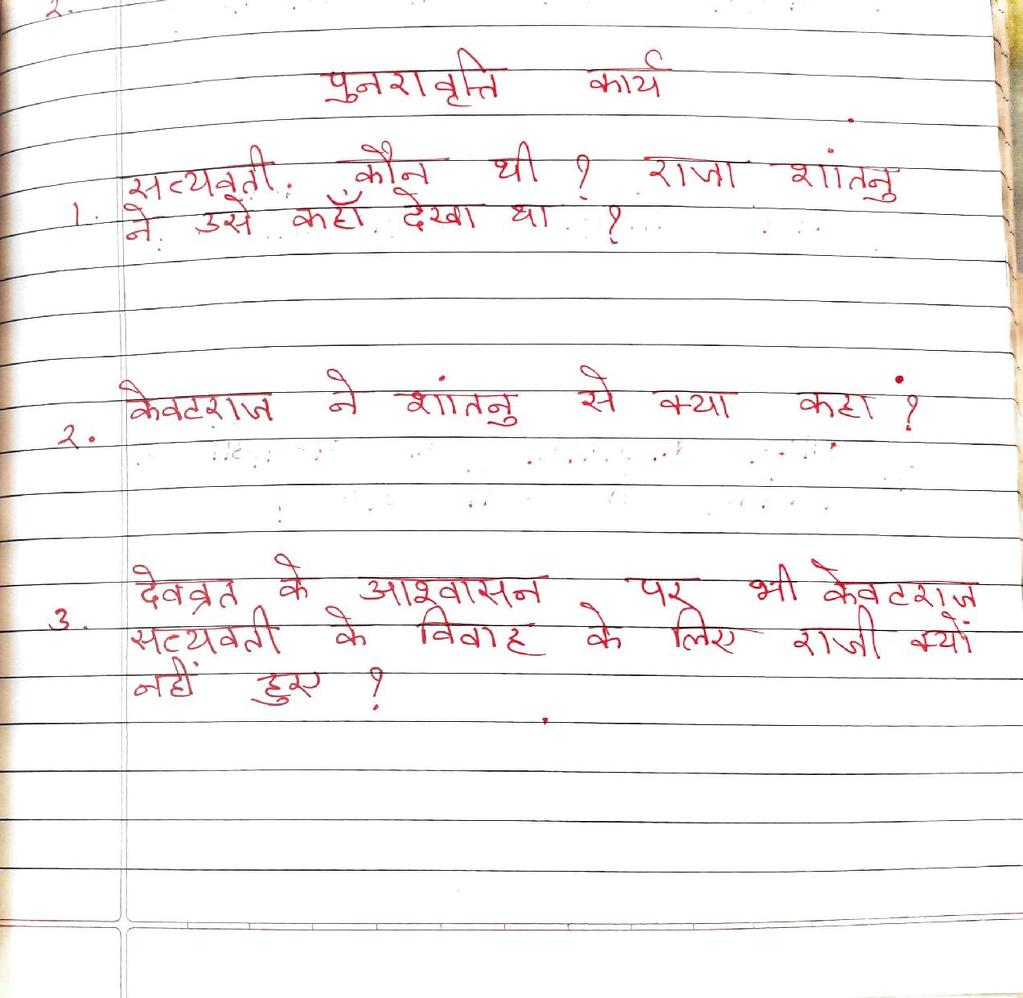 Hindi Bal Mahabharat Q1 to 3