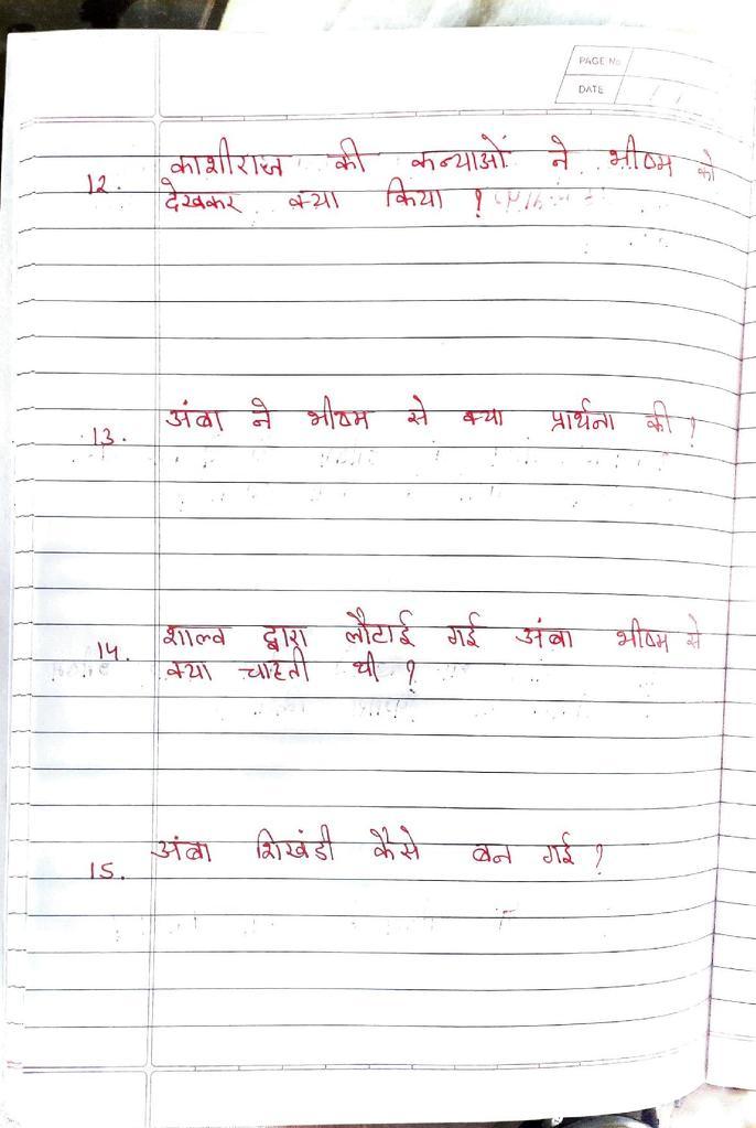 Hindi Bal Mahabharat Q. No. 12 to 15