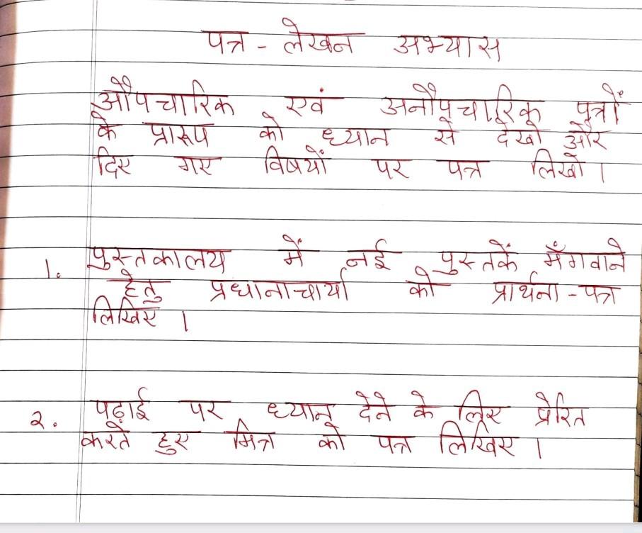 Hindi Formal And Informal Letter Writing Hindi À¤ªà¤¤ À¤° À¤² À¤–न À¤…न À¤ªà¤š À¤° À¤• À¤ªà¤¤ À¤° 15700309 Meritnation Com
